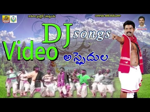 Asaidula Harathi  Dj Video Song | Latest 2016 Dj Songs | Telangana Folk Dj Songs | Dj Songs Telugu
