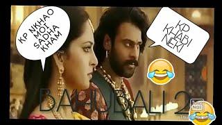 Bahubali 2 Assamese dubet funny video