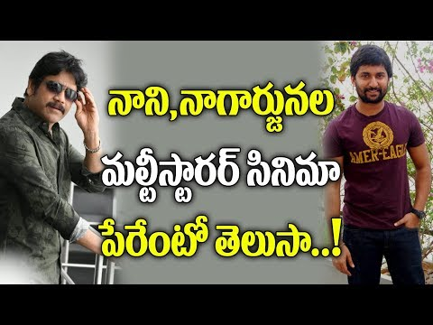 Nani and Nagarjuna Multi-Starrer after Bigg Boss 2 Telugu | Y5 tv |