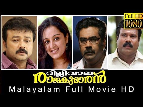 Dilliwala Rajakumaran Malayalam Movie | Jayaram | Manju Warrier