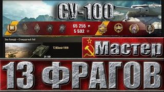 СУ-100 Мастер, 13 фрагов ✔ Лучшая ПТ 6 уровня ✔ Эль Халлуф - лучший бой SU-100 World of Tanks