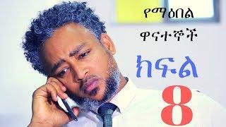 Yemeabel Wanategnoch - Part 8 (Ethiopian Drama)