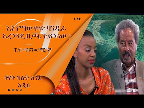 LTV WORLD: LTV SHOW ፡ Interview With Prof Mesfin W/Mariam