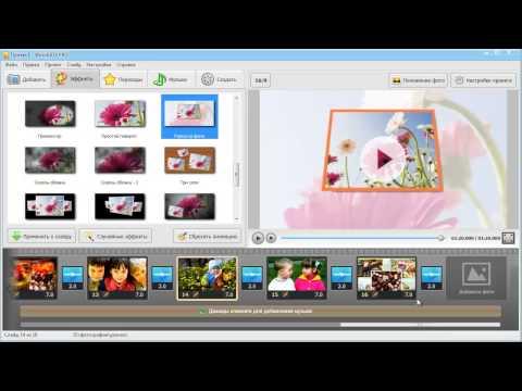 Как сделать видео из фотографий в программе ФотоШОУ PRO