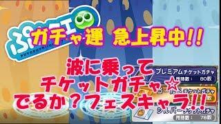 【ぷよクエ】実況 6周年記念 でるか?フェスキャラ!チケットガチャ☆