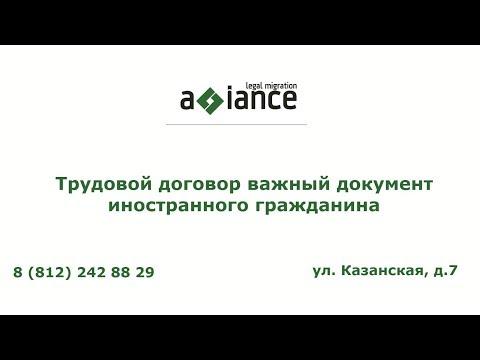 Трудовой договор с работником: образец 2018 года