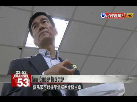 Academia Sinica develops new device to detect cancer molecules in proteins
