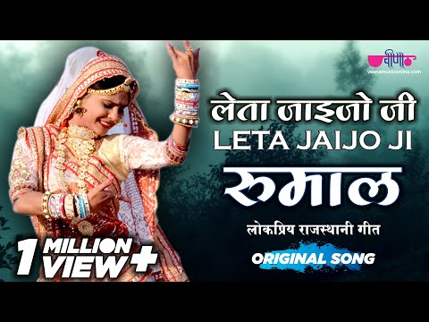 Rumal Mharo Leta Jaijo | Blockbuster Rajasthani Dance Song | Hit Ghoomar Videos By Veena video