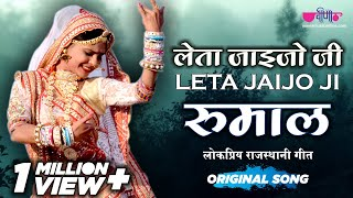 Rumal Mharo Leta Jaijo | Blockbuster Rajasthani Dance Song | Hit Ghoomar Videos By Veena