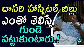 Dasari Narayana Rao Hospital Bill will definitely Shock You | Latest Celebrities News | News Mantra