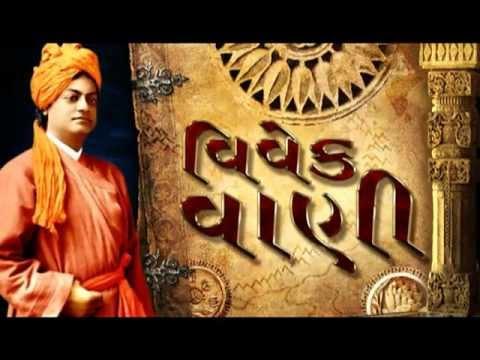 Vivek Vani - Yuva Shakti Development