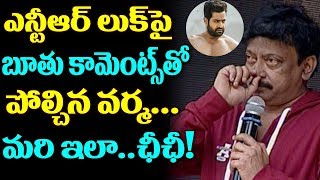 RGV Comments On Jr NTR First Look of Aravinda Sametha Veera Raghava Movie | #NTR28 | TTM