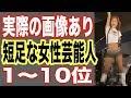 【画像あり】短足な女性芸能人ランキング1〜10位!ファッ�