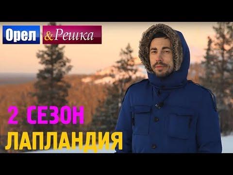 Орёл и Решка. 2 сезон- Лапландия (HD)