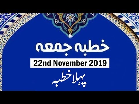 Khutba e Juma (1st Khutba) - Ustad e Mohtaram Syed Jawad Naqvi - 22nd November 2019