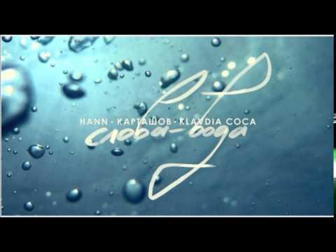 Карташов Дима - Слова - вода (ft. Klavdia Coca)