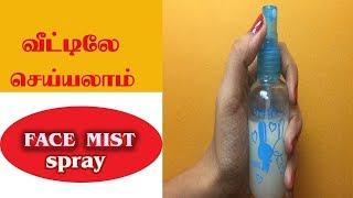 வீட்டிலே செய்யலாம் Homemade face spray for spotless glowing and dry skin