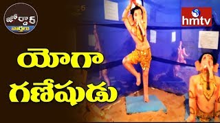 Yoga Ganesh at LB Nagar | Jordar News | hmtv