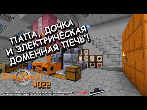 GregTech 22 - Папа, дочка и электрическая доменная печь :) Индустриальный minecraft на стриме!
