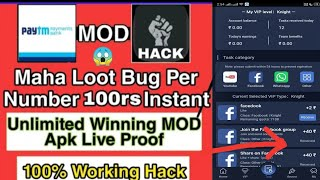 🔥 Per Day 100rs Instant No OTP Need Investment | Mission555 App Unlimited Time's Loot No Need Num