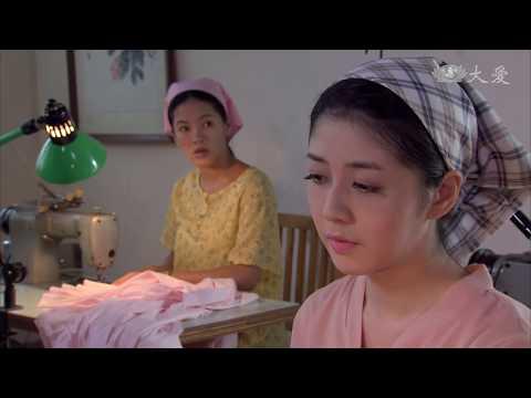 大愛-竹南往事-EP 19