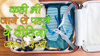 Tips on Packing for Travel कहीं भी जाने से पहले ये वीडियो जरूर देख लें | Travel Nfx