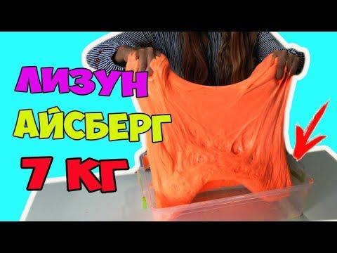 ЛИЗУН АЙСБЕРГ // ГИГАНТСКИЙ СЛАЙМ 7 кг // DIY SLIME | Алиса Лисова