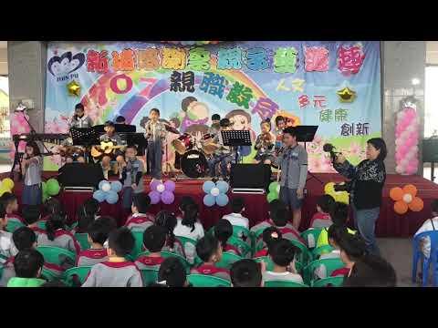107學年度親職教育日新埔Young樂團表演-Count on me