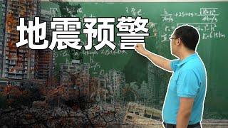宜宾地震,成都如何提前61秒预警?李永乐老师讲地震预警原理