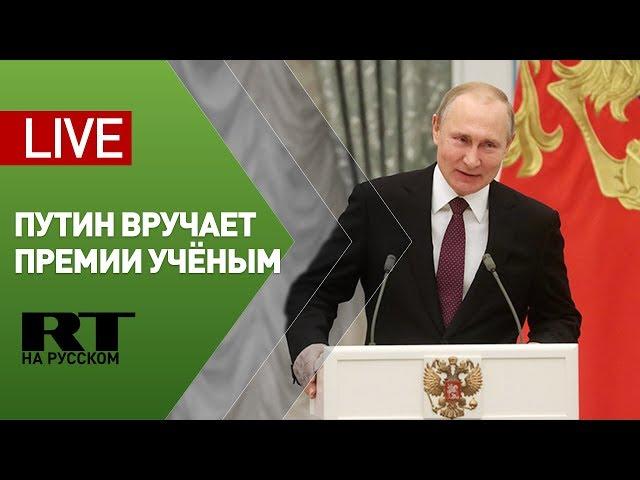 Путин вручает премии молодым учёным в области науки и инноваций — LIVE
