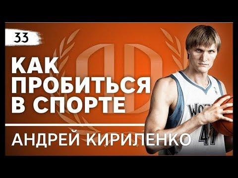 Андрей Кириленко: «Как пробиться в спорте». Андрей Кириленко Часть 1