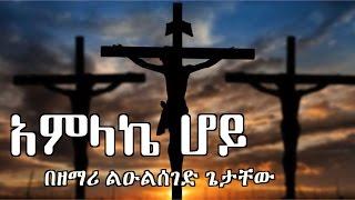 Ethiopian Orthodox Tewahedo Mezmur ByZemari Dn. Luelseged Getachew -  Amlakie Hoy