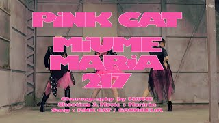 PiNK CAT 【みうめ・MARiA[メイリア]・217】 -Official-