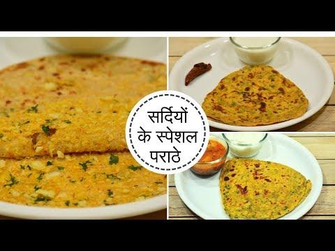 सर्दियों में स्पेशल खाये जाने वाले 3 तरह के पराठे | Winter Paratha Recipe | Urban Rasoi
