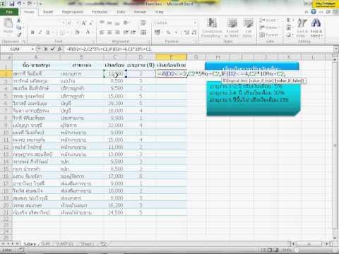 สอนการใช้Microsoft Excel 2010 ตอนที่ 13 IF Nested