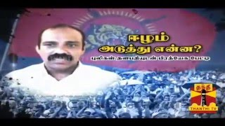 First Time in Tamil Television   Exclusive Interview with LTTE Leader Thaya Mohan   Thanthi TV