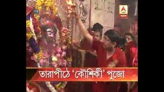 Download Devotees gathered at Tarapith Temple to worship Goddesses Kaushiki in the day of Kaushiki 3Gp Mp4