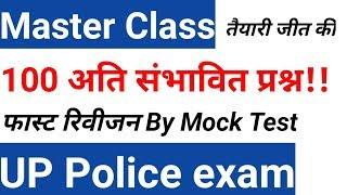 Master class- UP Police exam