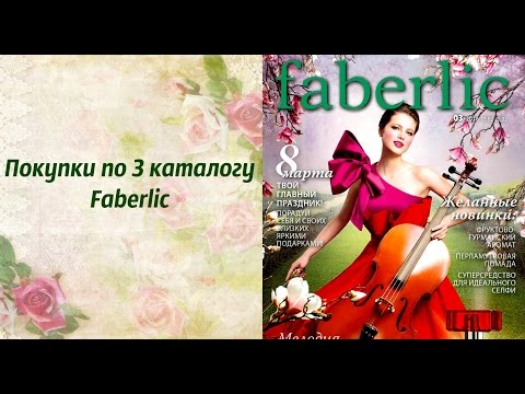 Faberlic: Покупки по 3 каталогу (новинки)