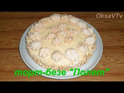 Ореховое безе рецепт для торта в домашних условиях