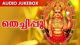 Malayalam Hindu Devotional Song | Thechipoo | Chottanikkara Devi Songs |  Audio Jukebox