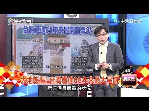 雙城記-20150329 大地乾渴!台灣遭逢68年來最大旱期
