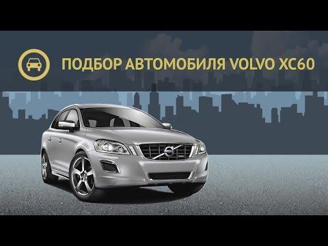 Подбор подержанного автомобиля Volvo XC60 (полная версия)