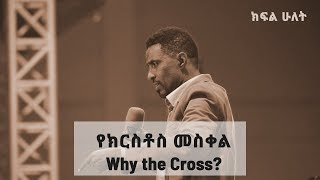 Why The Cross - Part Two - AmlekoTube.com