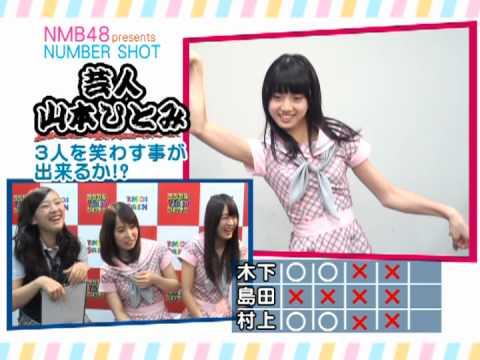 NMB48「NUMBER SHOT」 #81 9月③「芸人 山本ひとみ」(Full ver.)