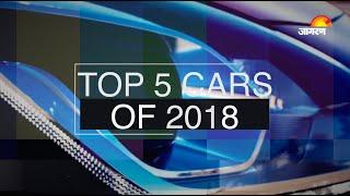 TOP 5 Cars of 2018: Hyundai Santro, Maruti Suzuki Swift & Many More