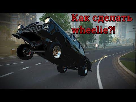 Как сделать Wheelie? Forza Horizon 3