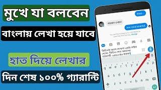 কষ্ট করে লেখার দিন শেষ, এবার মুখে বলুন বাংলায় লেখা হয়ে যাবে ১০০% | Bangla Google Keyboard