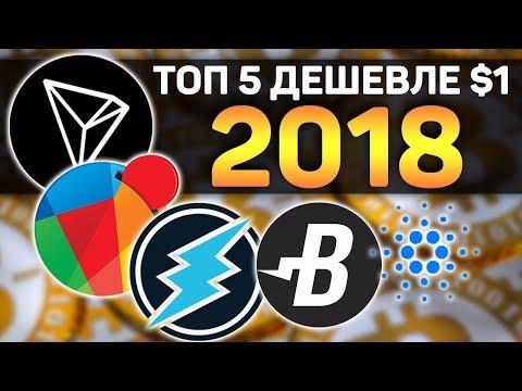 ТОП 5 АЛЬТКОИНОВ Ниже $1, Что ВЗЛЕТЯТ в 2018!