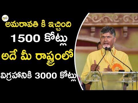 అమరావతి కి ఇచ్చింది 1500 కోట్లు అదే మీ రాష్ట్రంలో విగ్రహానికి 3000 కోట్లు  | ChandraBabu Naidu | CBN